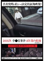 2001-- 8 Years After the Shrine Scandal... The Truth is Revealed! 下載