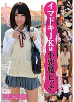 Real High School Girl Who Loves Fashion: Yui Download