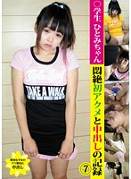 Stuent Hitomichan Fainting In Agony, Her First Orgasm And Creampie On Record 7 Download