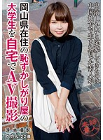 Real Amateur. Porn Shoot At Home With A Shy College Girl From Okayama. Kanon 22 Years Old Download