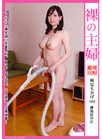 (h_237hdka00001)[HDKA-001] Nude Wife Chikage Myojyo (35) Resident of Nerima Ward Download