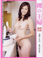 The Nude Housewife Rina Miyaoka (28 Years Old) Arakawa Ward Resident Download
