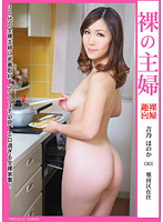 The Nude Housewife Honoka Yoshino (30 Years Old) Sumida Ward Resident Download
