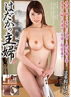 Naked Housewife From Shinjuku Yui Hatano (29) Download