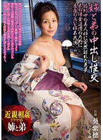 Big Sister/Little Brother Creampie Sex - A Beautiful, Engaged Older Sister's Worst Nightmare: Forced Into Incestuous Porn To Pay Off Her Little Brother's Debts...! 39-Year-Old Shiho Aoi Download
