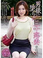 A Thirty Something Wife Hooked On Cock Yuka Honjo Download