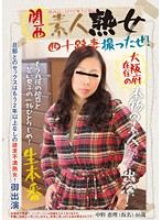 Amateur MILFs from Osaka: Eri Nakano 46 Years Old Download