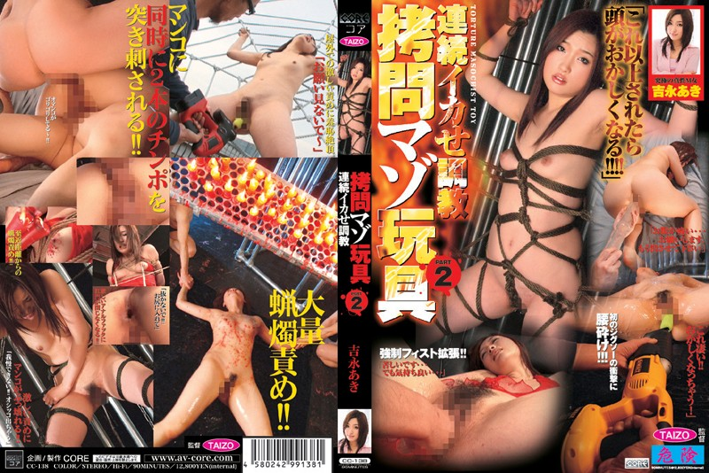 CC-138 Torture Masochist Toys, Non-Stop Orgasm Torture 2 Aki Yoshinaga - Training, Ropes & Ties, Outdoor, Fisting, Featured Actress, Enema Sadism, Aki Yoshinaga
