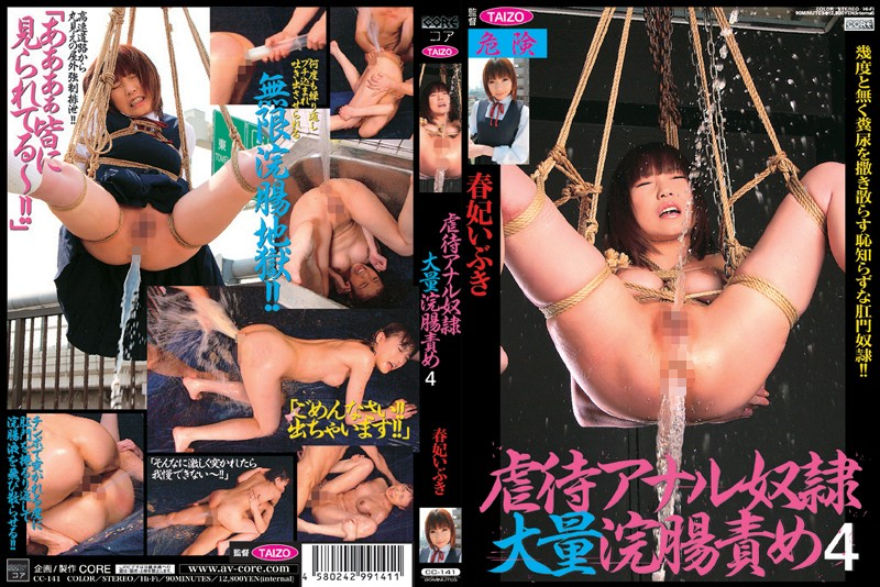 CC-141 Oppressed Anal Slave Giant Enema Attack 4 Ibuki Haruhi - Ropes & Ties, Outdoor, Ibuki Haruhi, Featured Actress, Enema, Anal Play