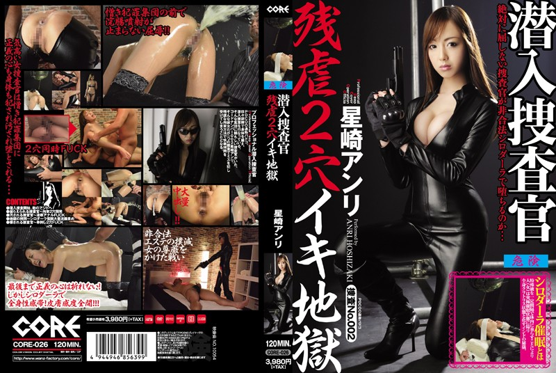 CORE-026 2 Hole Alive Hell Anri Hoshizaki Undercover Brutality