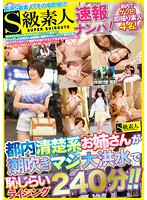 Super Class Amateur Breaking News, Picking Up Girls! Neat and Clean Older Sisters Are Squirting Floods Of Shameful Rising Tides. 240 Minutes!! 下載