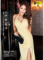 The Night of the Angel's Descent 12 - Ginza Club Chick Service -  21 Year Old Maya 下載