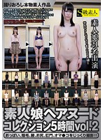 Completely Nude Amateur Girls Collection (5 Hours Of Footage) vol. 2 (h_244saba00133)
