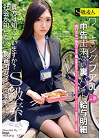 Broke Office Lady. Payslips From Her Secret Part-Time Job She Can Never Declare. vol. 01 Download