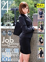 Job Hunting College Girl Creampie Raw Footage Interview vol. 001 Download