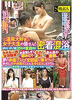 Calling All College Girl Babes Who Love Hot Spring Baths! Would You Please Take A Warm And Loving Bath With A Cherry Boy Who's Never Had A Girlfriend In All His 35 Years? Enjoy Observing The Female Body Through A Single Towel, A Full Body Hot Licking And Scrubbing, With Pussy Grinding, And Bashful Dreams Cum True Hot Plays For A Full On Cherry Popping Good Time! Download