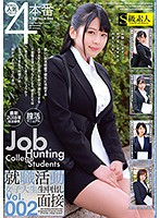 Job Hunting College Girl Creampie Raw Footage Interview vol. 002 Download