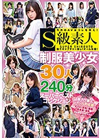 S級素人制服美少女30人240分スーパーベストコレクション(A Super Class Amateur A Beautiful Young Girl In Uniform 30 Girls/240 Minutes Super Greatest Hits Collection) 下載