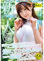 Fresh Face AV Debut This Big Tits Plain Jane In Glasses Was Getting Her Nipples Tweaked All The While During Masturbation While Being Teased And Toyed With Pull Out Sex Until She Couldn't Stand It Anymore And After She Came She Kept On Getting Pumped With Piston Pounding Pussy Thrusting Action Mirai-chan (20 Years Old) Download