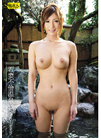 Cheating Young Wife Hot Spring 13 Another Meeting with Miss Natsu (h_244sama00294)