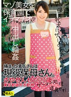 We Catch An Amateur A Real Life Kindergarten Teacher. Miss Saya 21 Years Old Works In Chofu City Tokyo. 下載