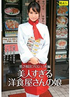 The Stunning Girl From A Western Restaurant. Escaping Poverty Project Edition 下載