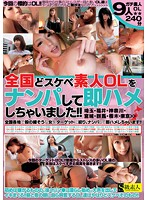 Picking Up Dirty Amateur Office Ladies For Quickies Nation-Wide! Download