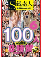 100 S Amateurs 8 Hours Ultra Special Part 6 Download
