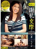 Compensated Dating: Chitose the Married Woman Download