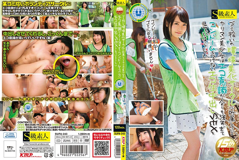 (h_244supa00243)[SUPA-243] This Slutty Beautiful Girl Is A Member Of The Environmental Cleanup Club And In Charge Of Garbage Pickup, And She Is So Dedicated To Ecological Causes That She Has Creampie Raw Footage Sex Without Using Condoms Download