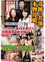 Miraculous Collaboration! Real Mother And Daughter. The Shocking Orgy Video Featuring A Mother Who Gets Wet With Fisting, Her Heavily Pregnant Daughter And Her Husband 下載