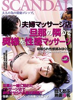 Couples Massage Parlor: Wife Gets Sensual Massage Right Next To Husband 下載