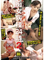 Nurses and Patients Infected by the Lust Virus! Bitch Ward 24 Hours 2 Download