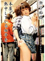 Silent Molestation. While The Girl Is Engrossed In A Bookstore... Download