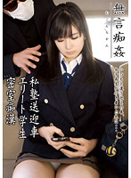 Private School Bus. Elite Students Get Molested in a Secret Room 下載