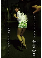 Silent Molester. It's Dangerous Walking Alone At Night... Download