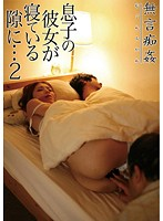 Silent Cunning Fool: I Fucked My Son's Girlfriend... 2 Download