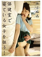 Silent Rape - Preying On Sleeping Girls in The School Infirmary... Download