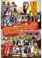 Nationwide Pickup League 180-Minutes Of Fierce Action! Fukuoka VS Sendai Hey Girl, How 'Bout A Go! With Me! Download