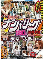 "The National Picking Up Girls League 180 Minutes Of Furious Game Play! ""Tokyo Vs Osaka"" My Cock Will Feel Real Good Inside Your Pussy ~ And My Cunnilingus Technique Is No Joke Either ~ Download"