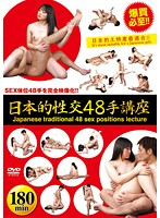 The 48 Japanese Sex Positions 下載