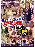 Tokyo JK Photography Sex With Real Girls In Uniform Download