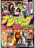 (h_254dusa00025)[DUSA-025] Nationwide Picking Up Girls League 180 Minutes Of Hot Broadcast Footage! Nagoya Ladies Vs Roppongi Hostess Princess Bitches Fucking Ass Spreading Hos And Eating Roppongi Pussy Download