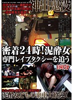(h_254dusa00031)[DUSA-031] Close Up 24 Hours! In Pursuit Of A Taxi For Raping Drunk Girls Download