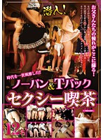 (h_254dusa00033)[DUSA-033] Undercover! No-Panty & Thong-Panty Sexy Cafe Download