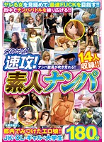 (h_254dusa00035)[DUSA-035] Quick Action! Picking Up Amateur Girls, 180 Minutes Download