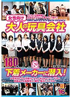Female Readers Choice We Went Undercover ! At An Adult Toys Company And Underwear Manufacturer Download