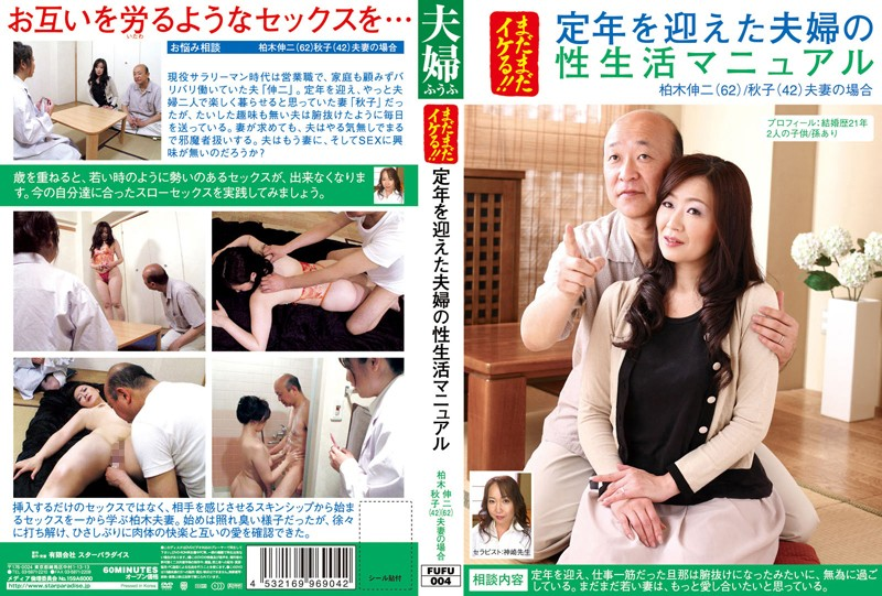 FUFU-004 It'll Work Yet!! If His Wife Akiko / Kashiwagi, Shinji Manual Sex Life Of Couples Who Reached The Retirement Age