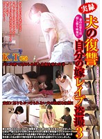 True Stories! A Husband's Revenge Raped On Tape At Home Vol. 3 Tsukushi Kamiya Download
