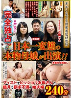 Complete Monopoly! The Naughtiest Mother/Daughter Co-Stars In Japan! Fisting The MILF Makes Her Gush & Her Daughter's So Pregnant She's Ravenously Horny - 240 Minutes Download
